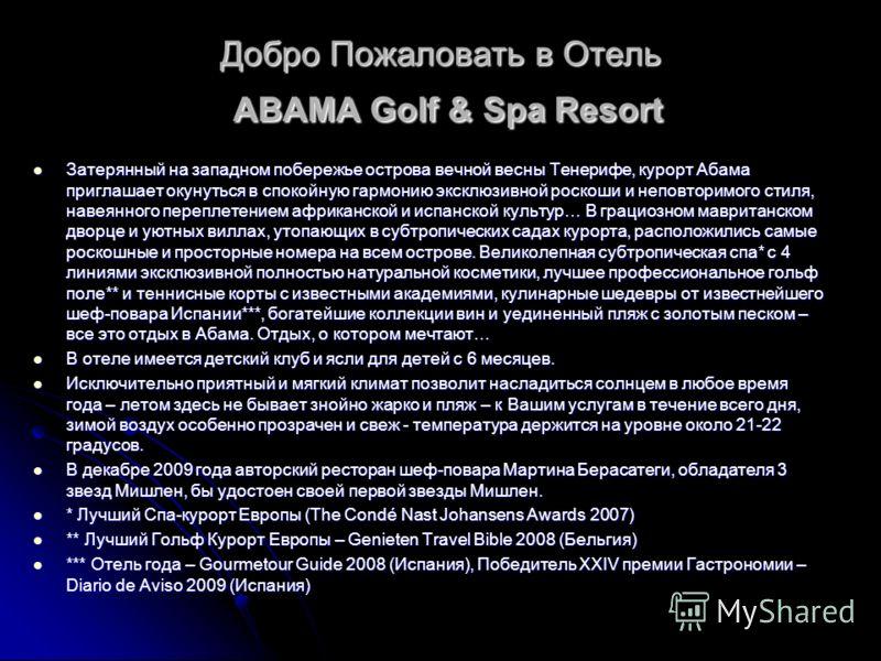 Добро Пожаловать в Отель ABAMA Golf & Spa Resort Затерянный на западном побережье острова вечной весны Тенерифе, курорт Абама приглашает окунуться в спокойную гармонию эксклюзивной роскоши и неповторимого стиля, навеянного переплетением африканской и