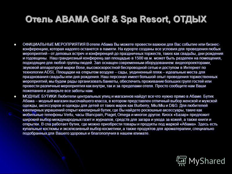 ОФИЦИАЛЬНЫЕ МЕРОПРИЯТИЯ В отеле Абама Вы можете провести важное для Вас событие или бизнес- конференцию, которая надолго останется в памяти. На курорте созданы все условия для проведения любых мероприятий – от деловых встреч и конференций до празднич