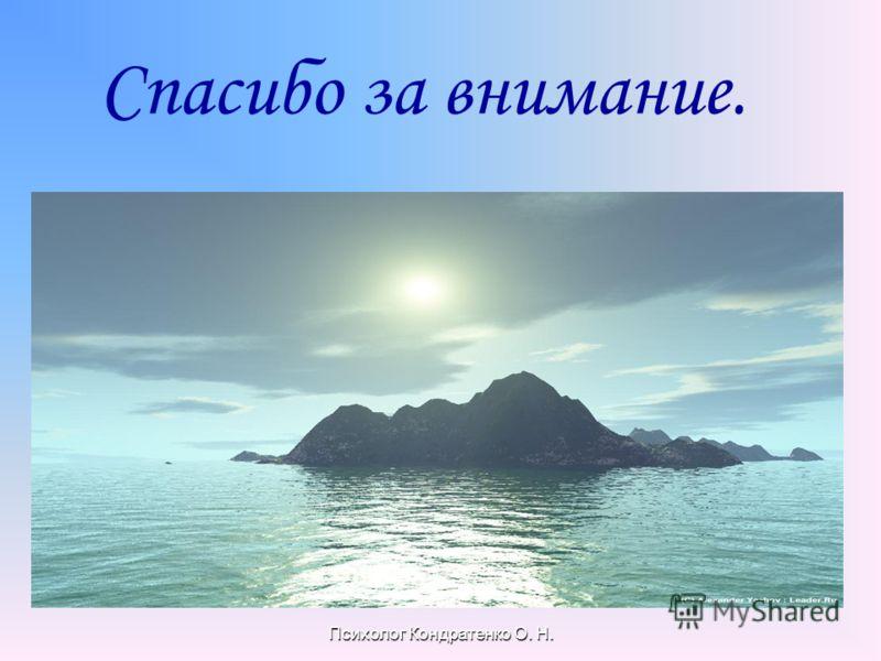 Психолог Кондратенко О. Н. Спасибо за внимание.