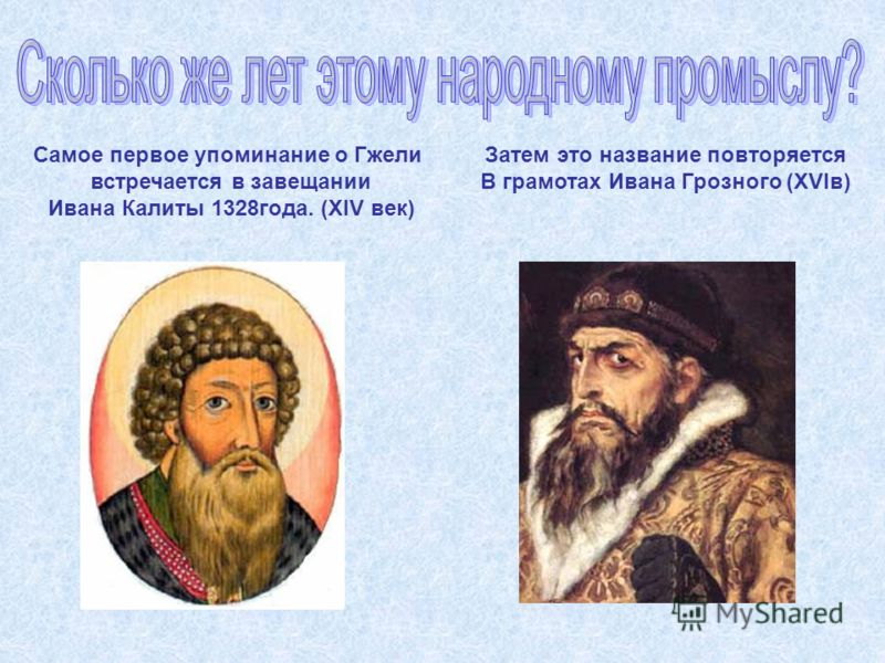 Самое первое упоминание о Гжели встречается в завещании Ивана Калиты 1328года. (XIV век) Затем это название повторяется В грамотах Ивана Грозного (XVIв)