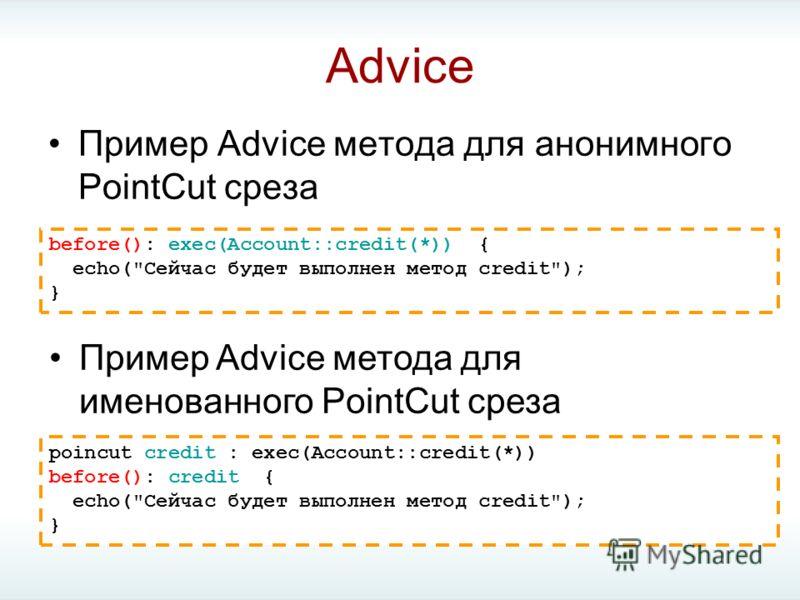 Advice Пример Advice метода для анонимного PointCut среза before(): exec(Account::credit(*)) { echo(
