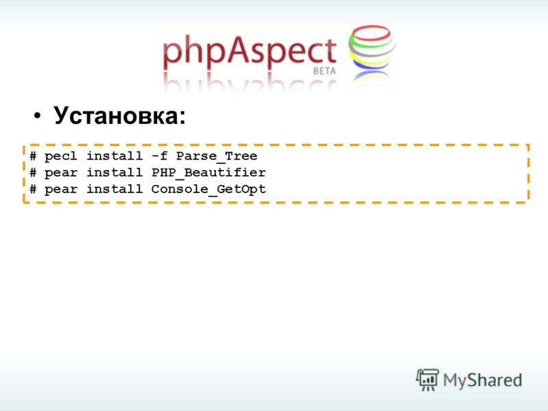 # pecl install -f Parse_Tree # pear install PHP_Beautifier # pear install Console_GetOpt Установка: