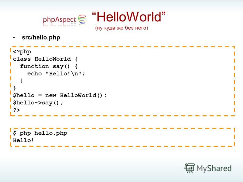 HelloWorld (ну куда же без него)  $ php hello.php Hello! src/hello.php