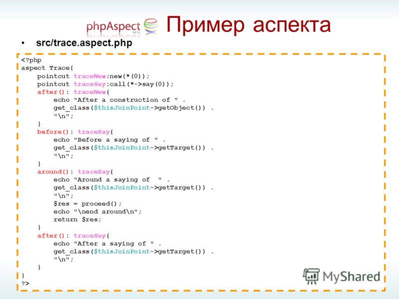 Пример аспекта  src/trace.aspect.php