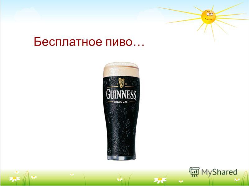 Бесплатное пиво…