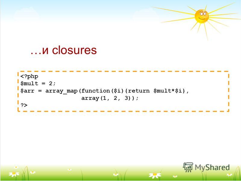 …и closures