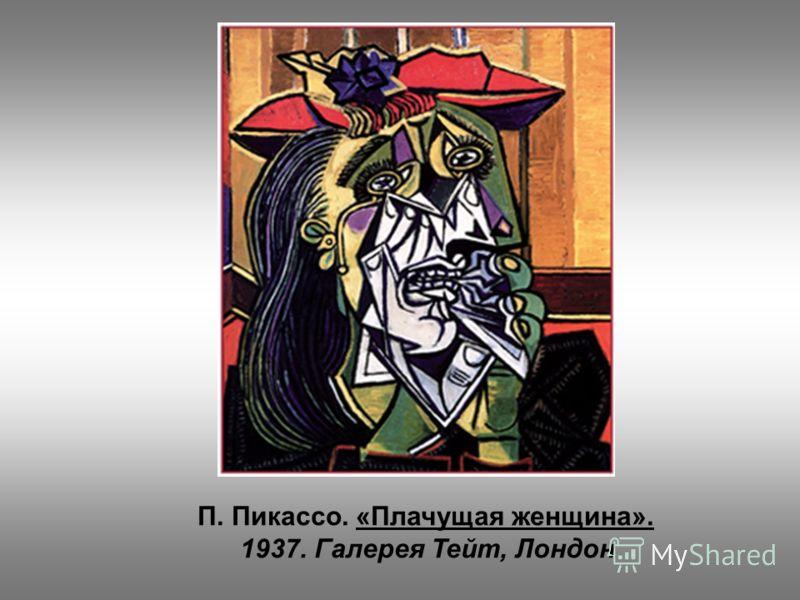 П. Пикассо. «Плачущая женщина». 1937. Галерея Тейт, Лондон
