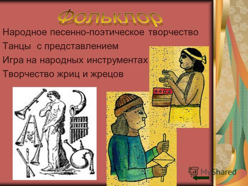 Народное песенно-поэтическое творчество Танцы с представлением Игра на народных инструментах Творчество жриц и жрецов