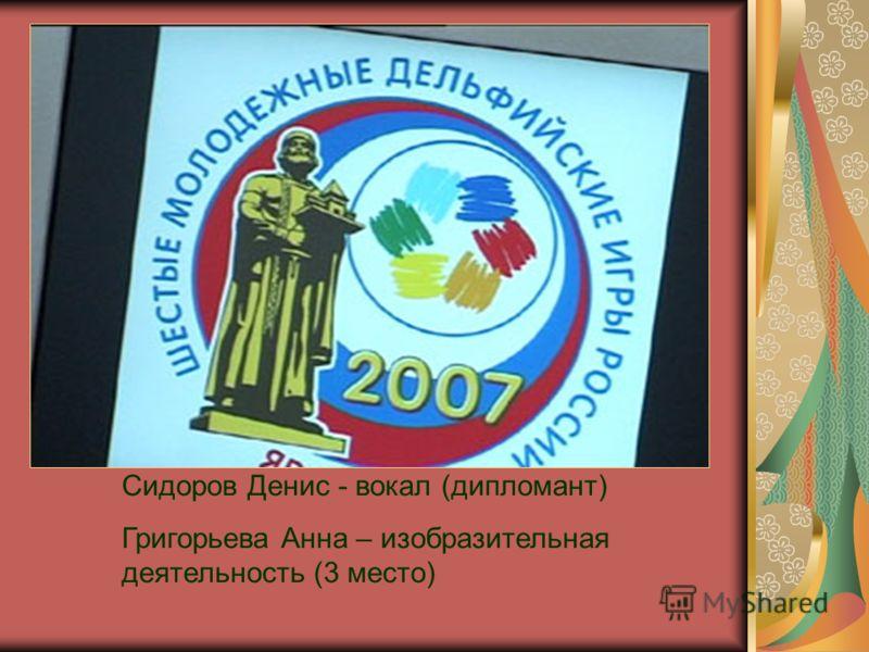 Сидоров Денис - вокал (дипломант) Григорьева Анна – изобразительная деятельность (3 место)