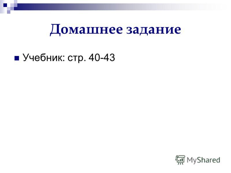 Домашнее задание Учебник: стр. 40-43