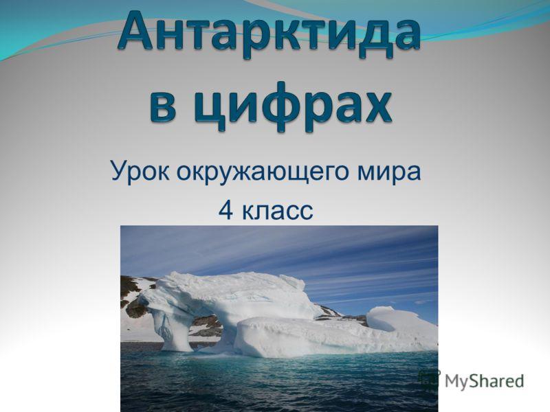 Люди антарктиде для доклада 4класс картинки