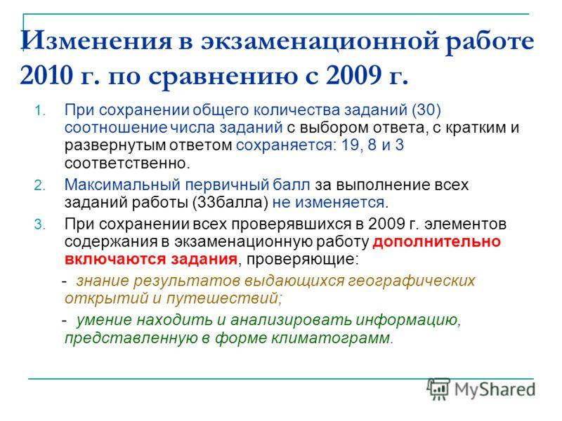 Изменения в экзаменационной работе 2010 г. по сравнению с 2009 г. 1. При сохранении общего количества заданий (30) соотношение числа заданий с выбором ответа, с кратким и развернутым ответом сохраняется: 19, 8 и 3 соответственно. 2. Максимальный перв