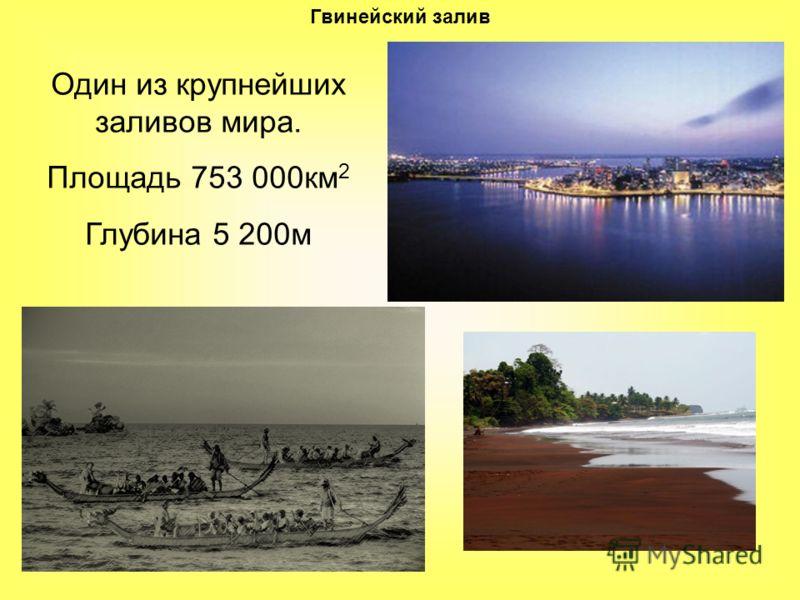 Гвинейский залив Один из крупнейших заливов мира. Площадь 753 000км 2 Глубина 5 200м
