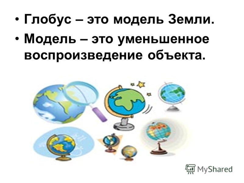Глобус – модель Земли Методическая цель урока. Познакомить с методикой организации учебных исследований. Цель урока. Развивать навыки исследовательской деятельности учащихся, формировать первичные навыки проведения самостоятельных исследований. Задач