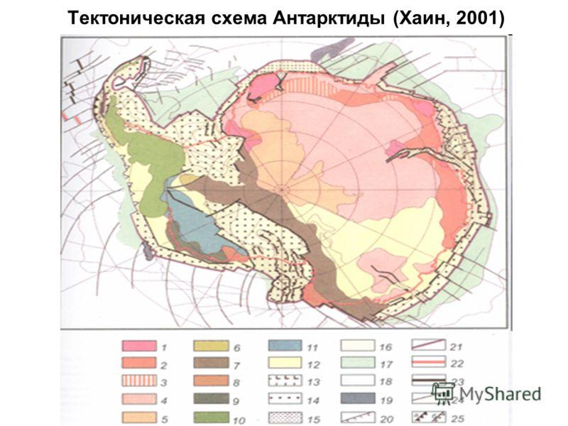 Тектоническая схема Антарктиды (Хаин, 2001)