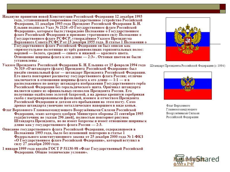 Накануне принятия новой Конституции Российской Федерации 12 декабря 1993 года, установившей современное государственное устройство Российской Федерации, 11 декабря 1993 года Президент Российской Федерации Б. Н. Ельцин подписал Указ 2126 «О Государств