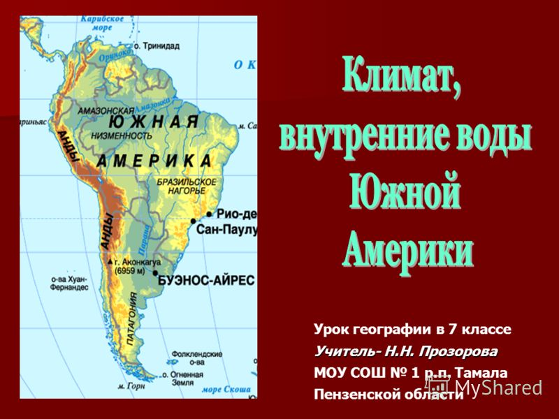 Урок географии в 7 классе Учитель- Н.Н. Прозорова МОУ СОШ 1 р.п. Тамала Пензенской области