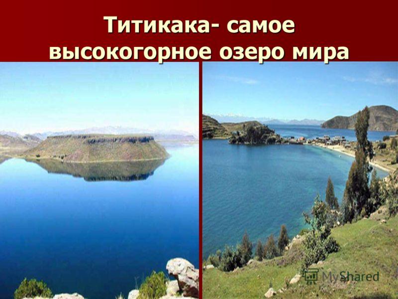 Титикака- самое высокогорное озеро мира