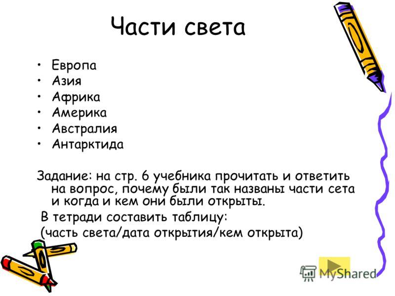Урок 1 география 7 класс презентация