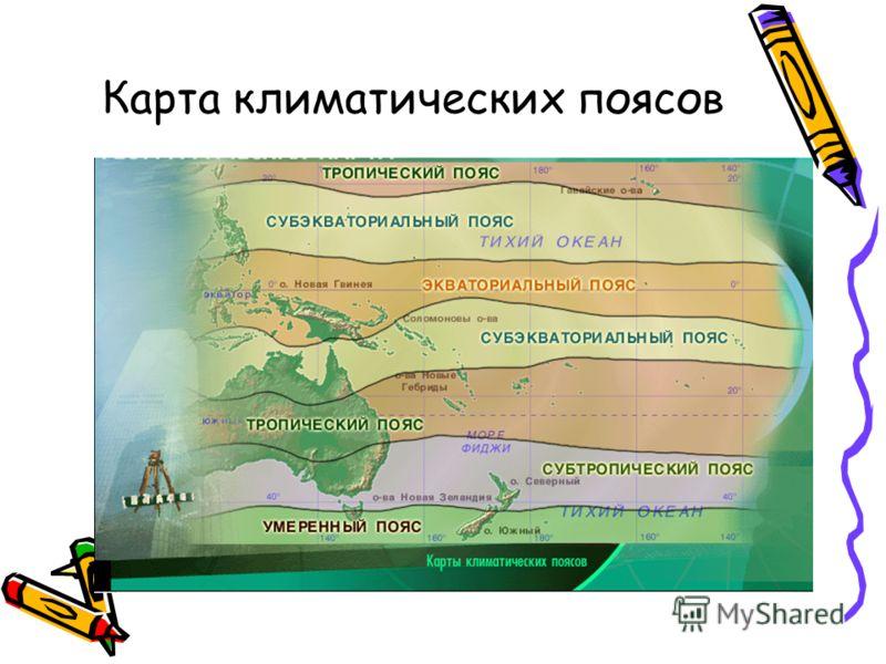 Карта климатических поясов