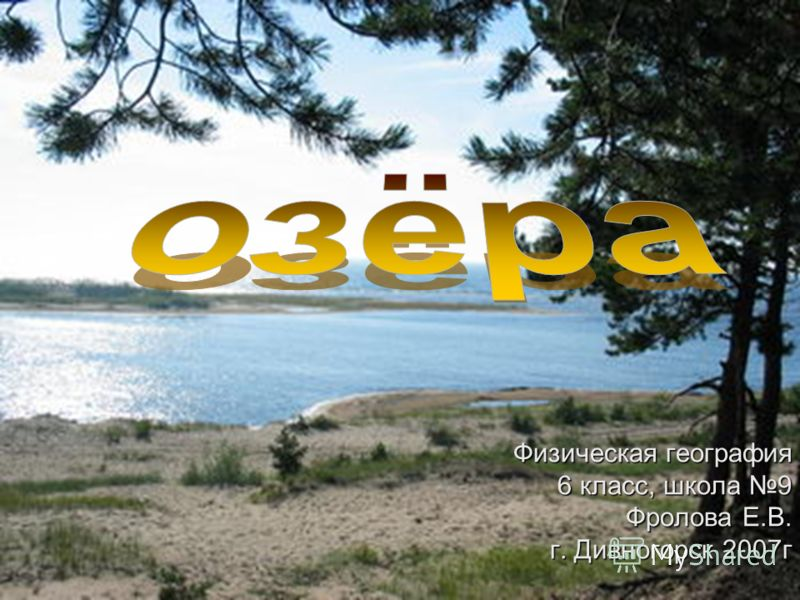 Физическая география 6 класс, школа 9 Фролова Е.В. г. Дивногорск 2007г