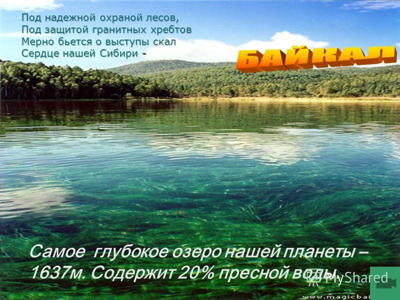 Самое глубокое озеро нашей планеты – 1637м. Содержит 20% пресной воды.