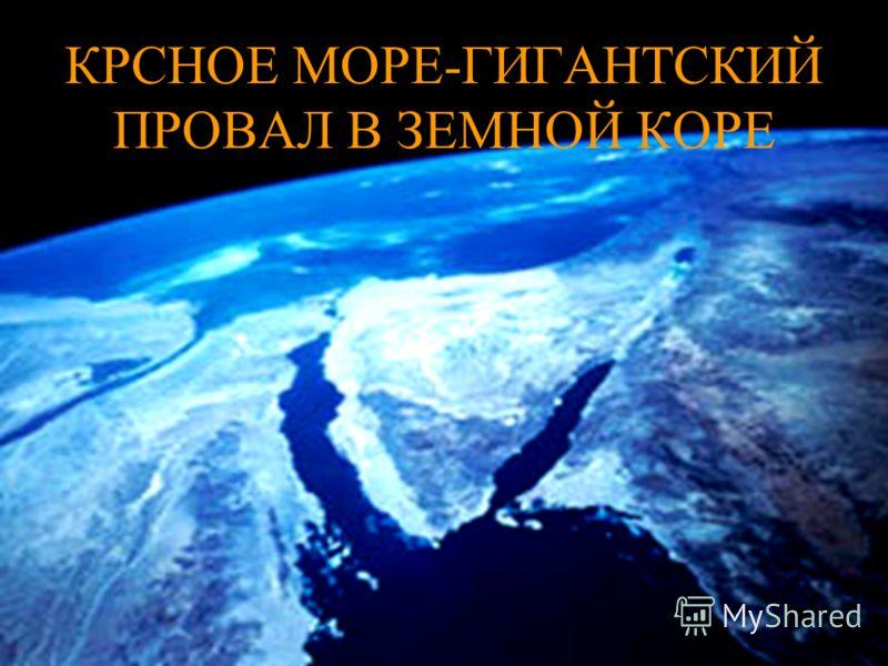 КРСНОЕ МОРЕ-ГИГАНТСКИЙ ПРОВАЛ В ЗЕМНОЙ КОРЕ