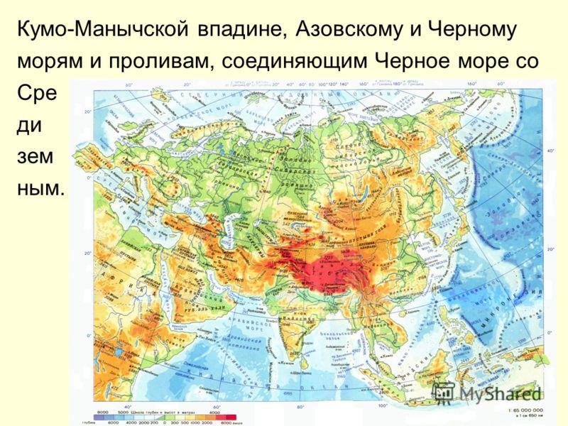 Кумо-Манычской впадине, Азовскому и Черному морям и проливам, соединяющим Черное море со Сре ди зем ным.