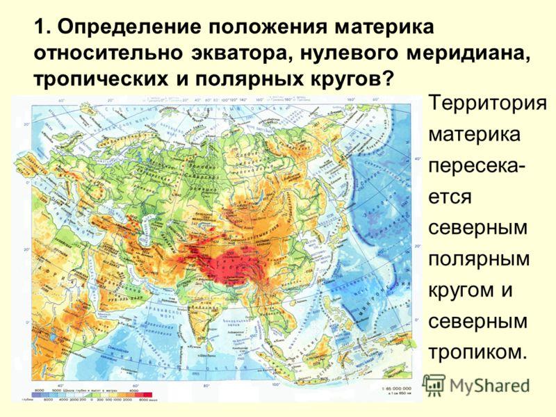 1. Определение положения материка относительно экватора, нулевого меридиана, тропических и полярных кругов? Территория материка пересека- ется северным полярным кругом и северным тропиком.