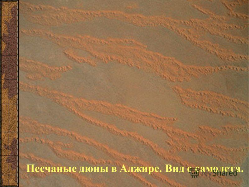 Песчаные дюны в Алжире. Вид с самолета.