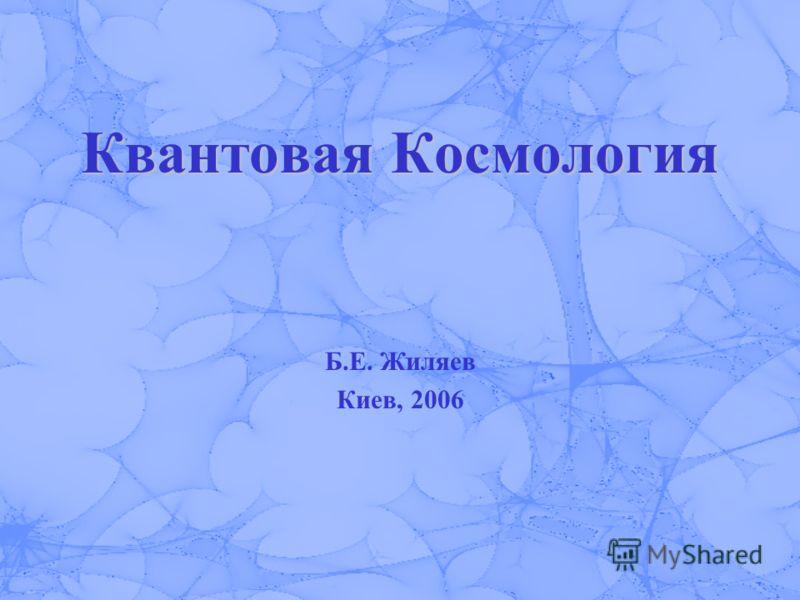 Квантовая Космология Б.Е. Жиляев Киев, 2006