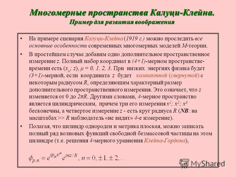 Многомерные пространства Калуци-Клейна. Пример для развития воображения На примере сценария Калуци-Клейна (1919 г.) можно проследить все основные особенности современных многомерных моделей М-теории. В простейшем случае добавим одно дополнительное пр