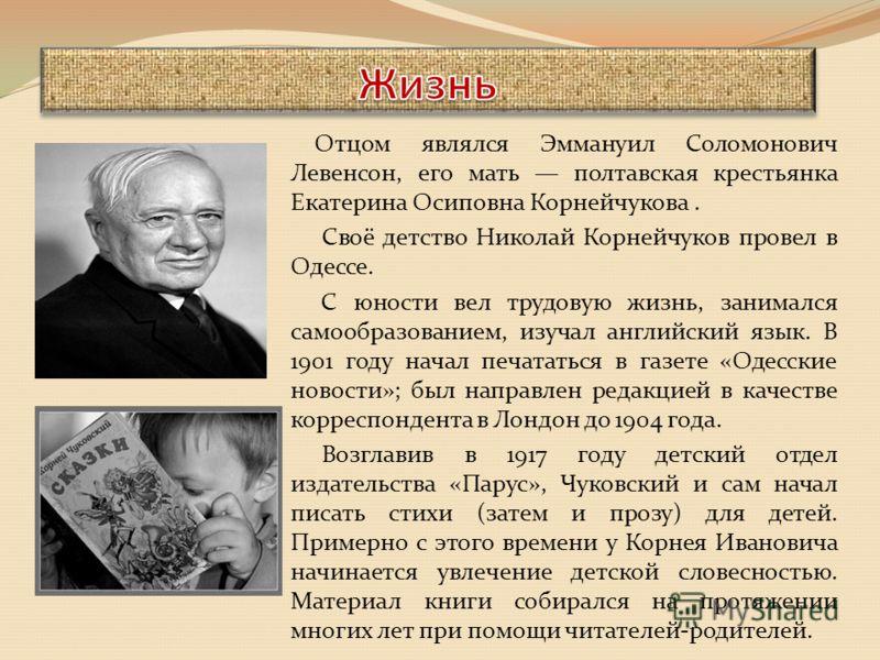 Отцом являлся Эммануил Соломонович Левенсон, его мать полтавская крестьянка Екатерина Осиповна Корнейчукова. Своё детство Николай Корнейчуков провел в Одессе. С юности вел трудовую жизнь, занимался самообразованием, изучал английский язык. В 1901 год