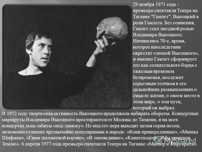 29 ноября 1971 года - премьера спектакля Театра на Таганке