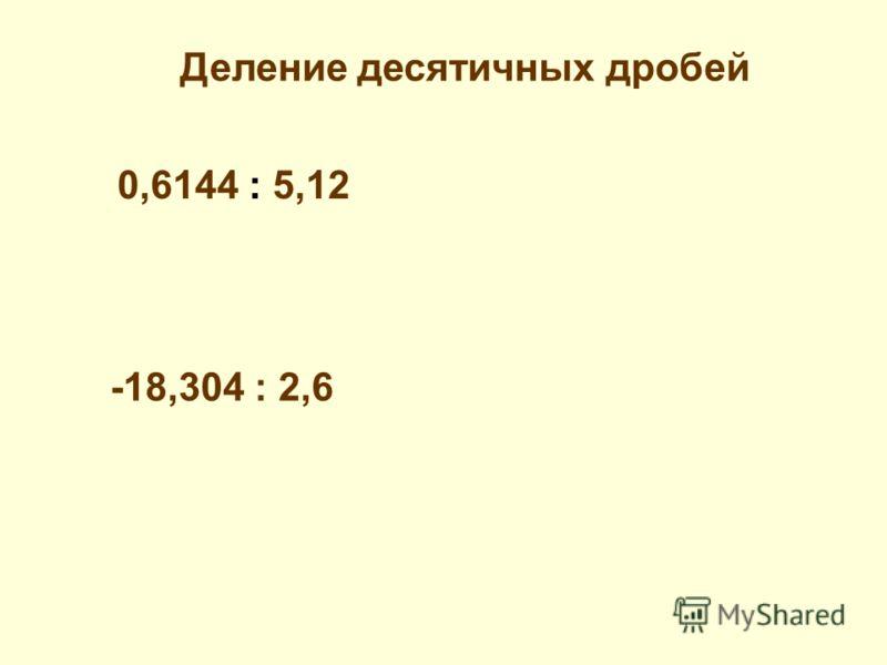 Деление десятичных дробей 0,6144 : 5,12 -18,304 : 2,6