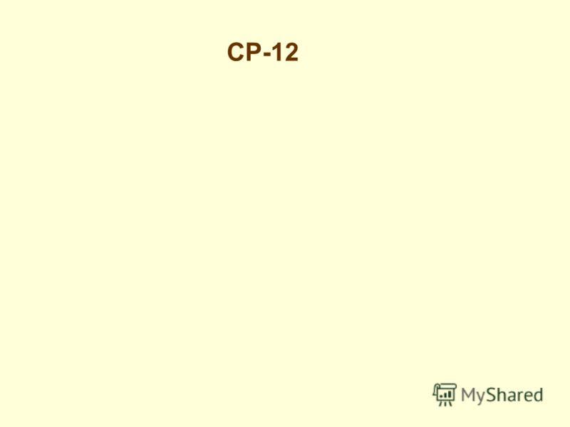 СР-12
