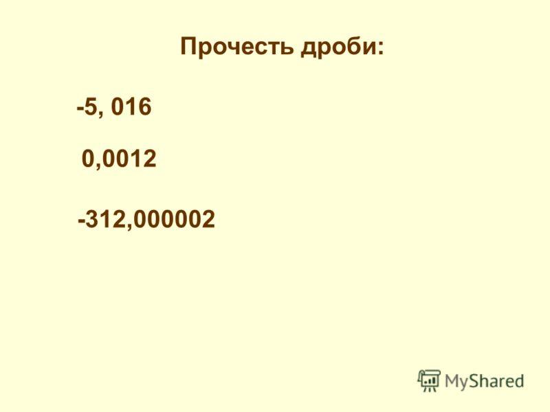 Прочесть дроби: -5, 016 0,0012 -312,000002