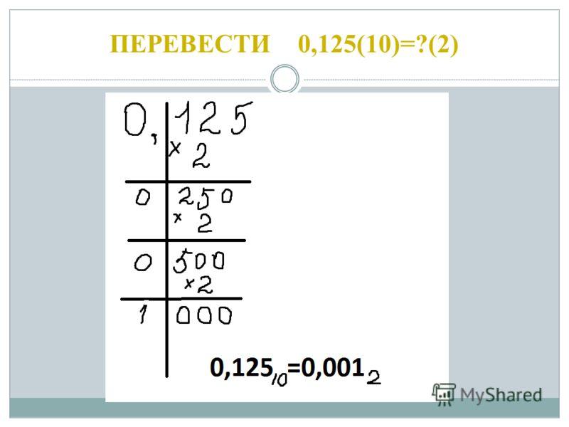 ПЕРЕВЕСТИ 0,125(10)=?(2)