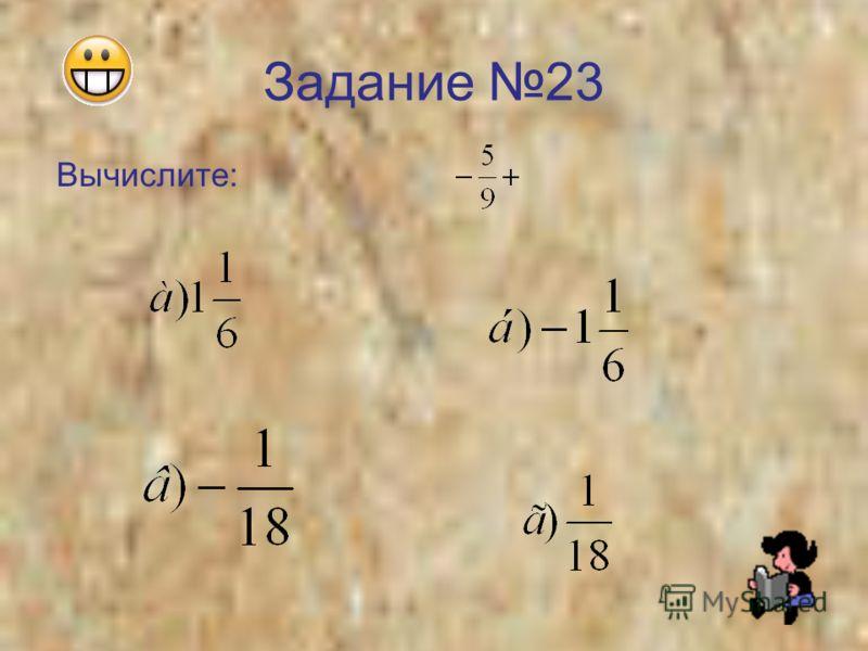 Задание 23 Вычислите: