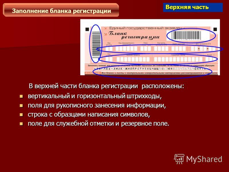 В верхней части бланка регистрации расположены: В верхней части бланка регистрации расположены: вертикальный и горизонтальный штрихкоды, вертикальный и горизонтальный штрихкоды, поля для рукописного занесения информации, поля для рукописного занесени