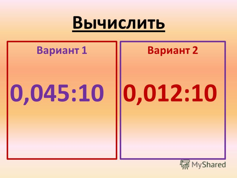 Вычислить Вариант 1 0,045:10 Вариант 2 0,012:10
