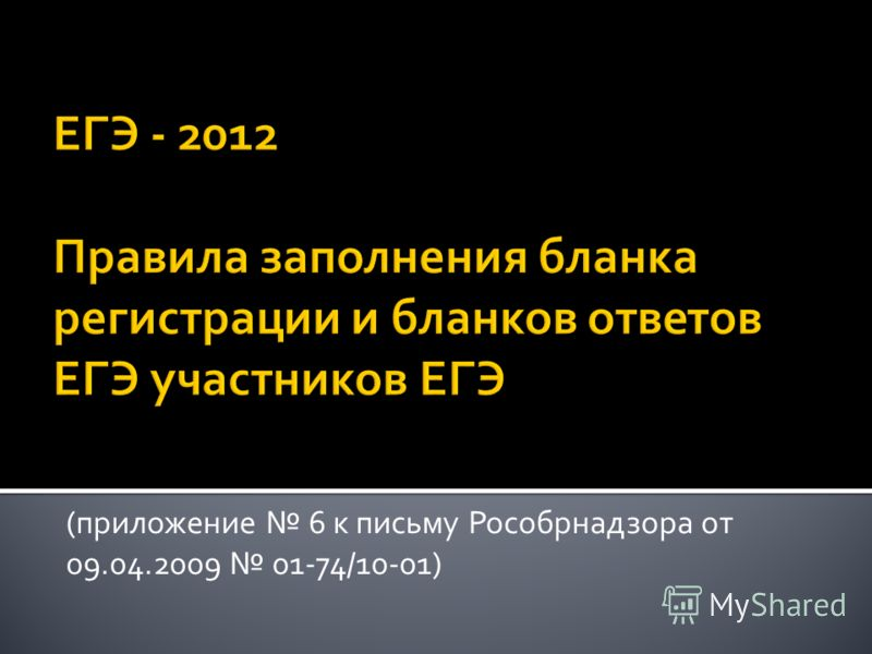 (приложение 6 к письму Рособрнадзора от 09.04.2009 01-74/10-01)