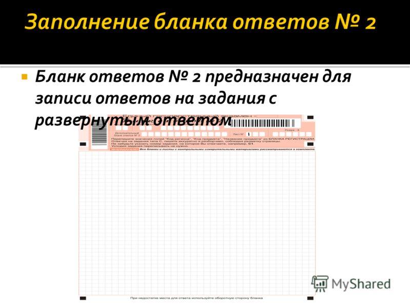 Бланк ответов 2 предназначен для записи ответов на задания с развернутым ответом