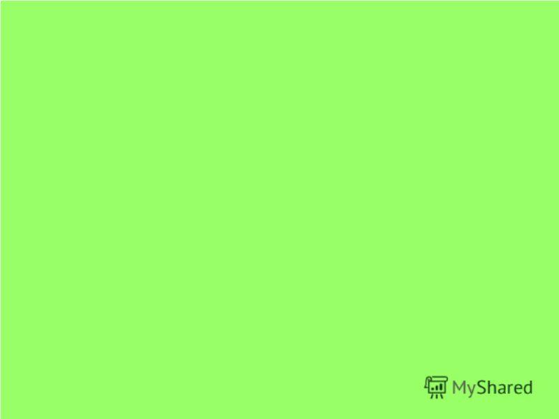 Графический диктант 1) 12,88 13 2) 3,0 83,1 3) 0,78 9 0,79 4) 9,8 9 5) 0,211 6) 0,6 930,7 7) 8,0448,04 8) 5,69 8 0,7 9) 3,8754 2 3,8754 10) 0,9 985 1 Проверка: Ответу «да» соответствует __, ответу «нет» - 9-10 заданий ++; 5-8 -заданий +