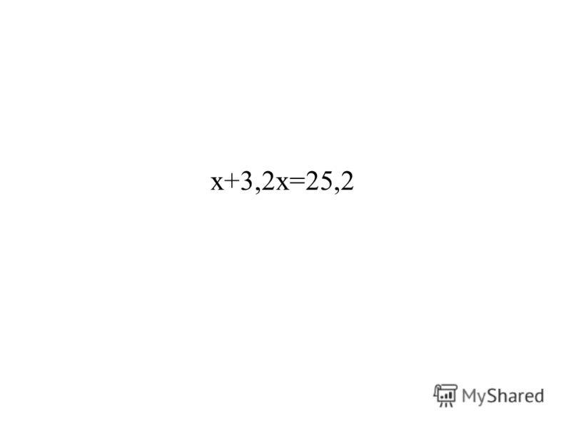 х+3,2х=25,2