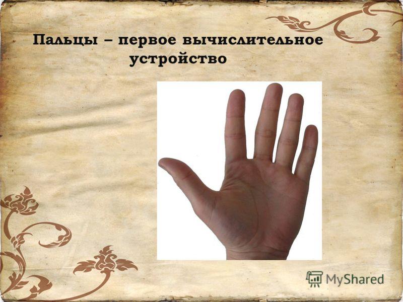 Пальцы – первое вычислительное устройство