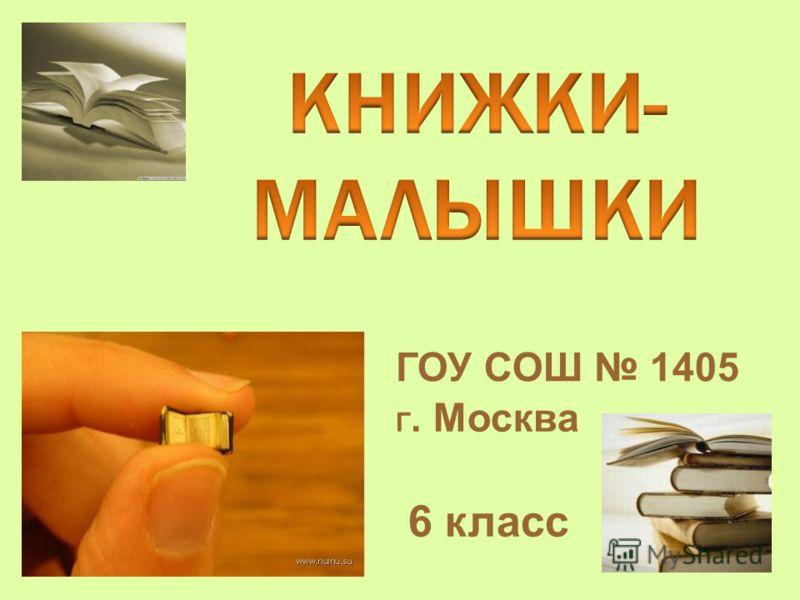 ГОУ СОШ 1405 Г. Москва 6 класс