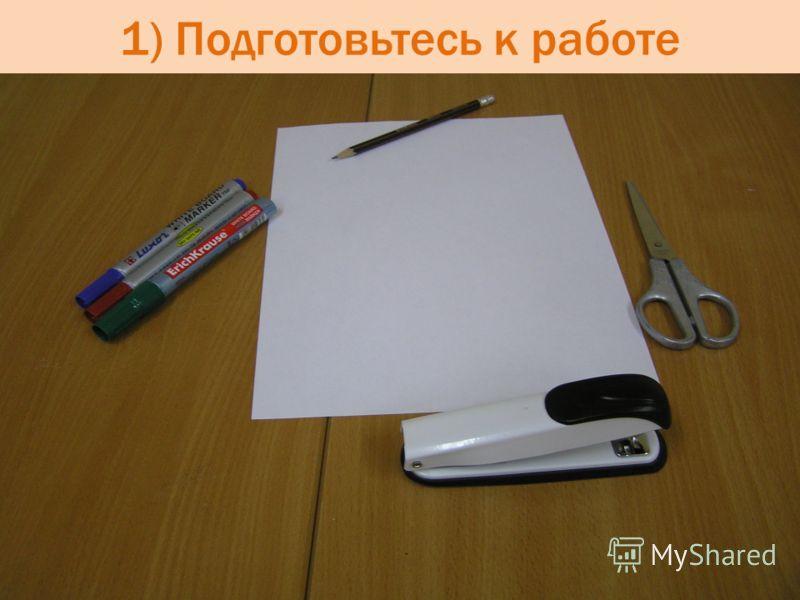 1) Подготовьтесь к работе