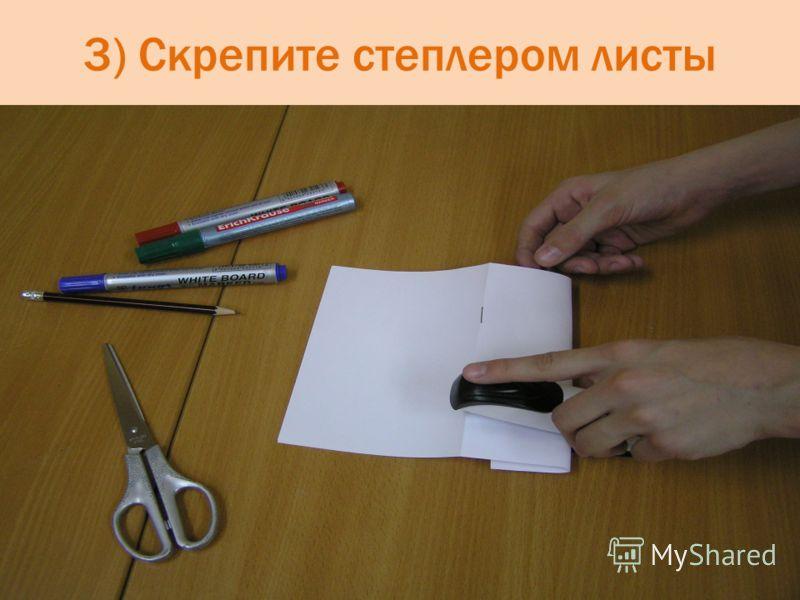 3) Скрепите степлером листы