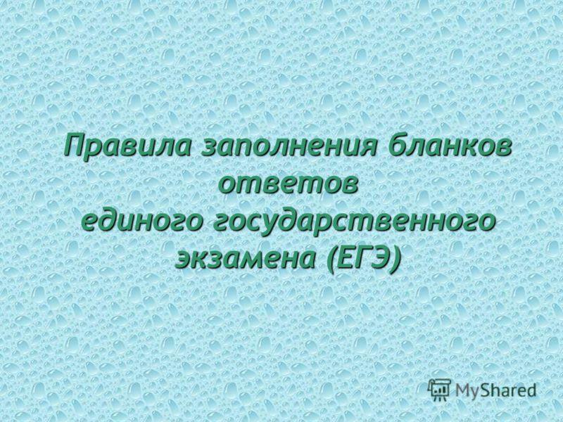 Правила заполнения бланков ответов единого государственного экзамена (ЕГЭ)
